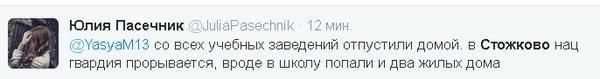 Террористы готовят атаку на Счастье - в направлении города выехал отряд боевиков, - СМИ - Цензор.НЕТ 8757