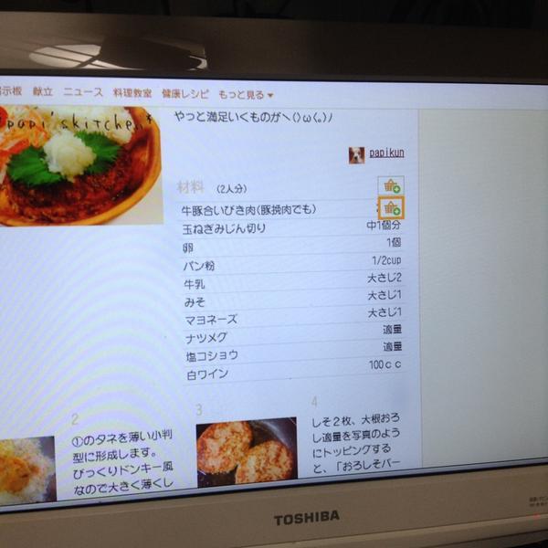 cookpad の無料会員に対する仕打ち。有料会員にならないと、具材の量が見えないようになったのか! http://t.co/BummPC38if