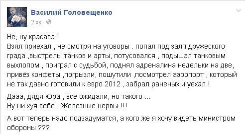 """Вооруженный самозванец из """"Айдара"""" похитил журналистку и угрожал ей расправой, - Геращенко - Цензор.НЕТ 9046"""