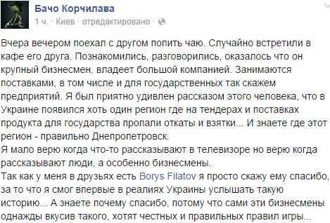 Порошенко ищет замену Таруте, - Луценко - Цензор.НЕТ 2417