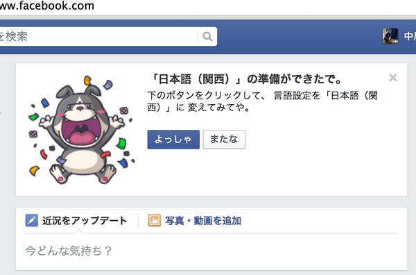 【速報】Facebook先生ご乱心 http://t.co/G0ZDQeOvL3
