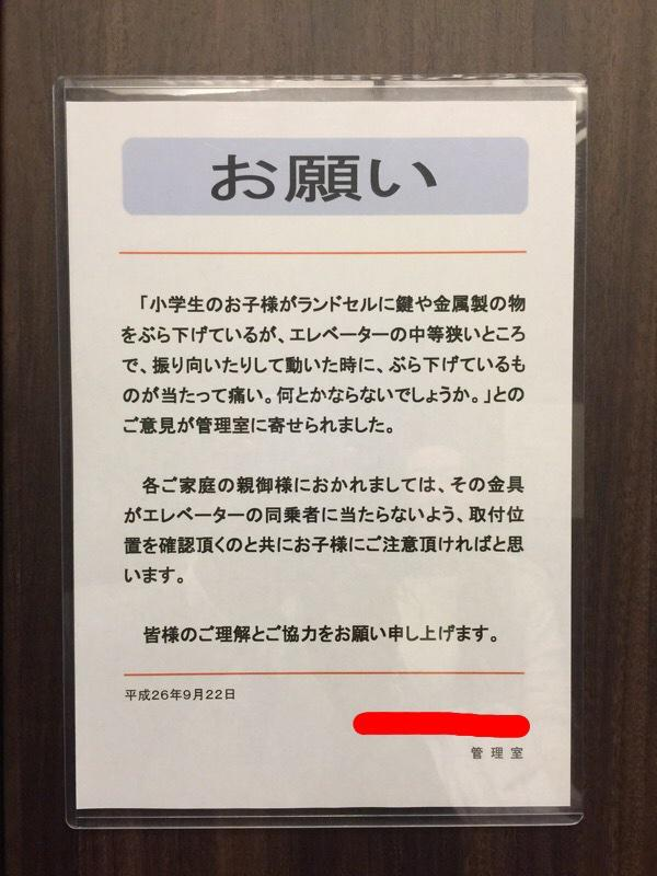 何コレ?こういうクレームいう奴も、コレをエレベーターに貼り出す奴もなんかヘン。不自然。気持ち悪い(´・_・`) http://t.co/8NBb1HKf2D