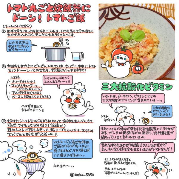 トマト丸ごと炊飯器にドーン!お手軽絶品トマトご飯のレシピまとめました!₍₍ ◝( OO )◟ ⁾⁾