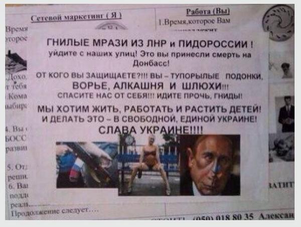 """В Донецке террористы ставят в паспортах """"черные метки"""", - СМИ - Цензор.НЕТ 5726"""