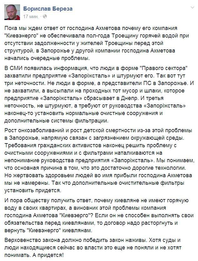 Мировые лидеры единогласно высказались в поддержку Минского протокола - Цензор.НЕТ 1458