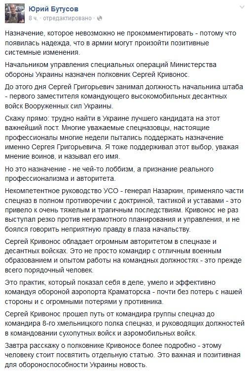 Новый начальник УСО Минобороны полковник Сергей Кривонос обладает авторитетом в спецназе и десантных войсках, - журналист - Цензор.НЕТ 1557