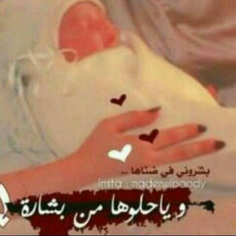 شروفه العسيري On Twitter الف مبروك ع المولود جعل مولود