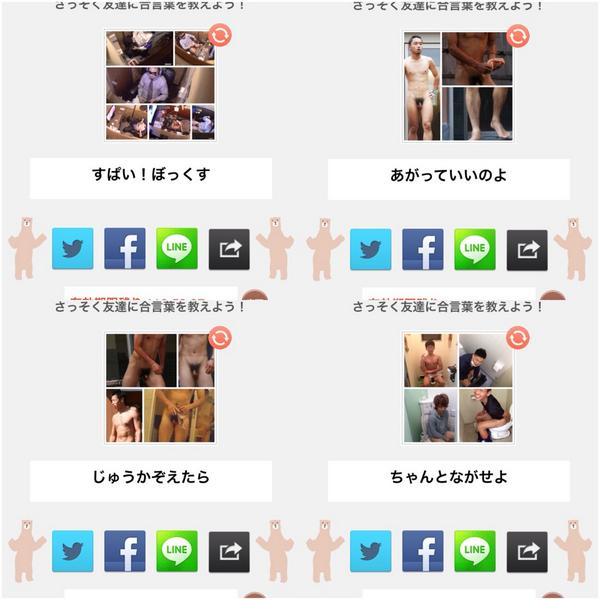 twitter ゲイ 盗撮 動画