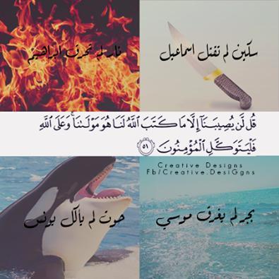 خلود بنت الحداد On Twitter قل لن يصيبنا إلا ما كتب الله لنا هو