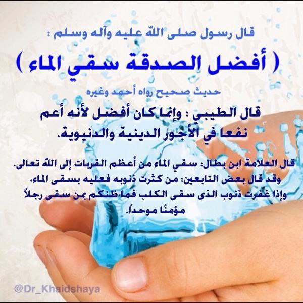 #سقيا_الما لماذا عدّ نبيُّنا محمد ﷺ سقي...