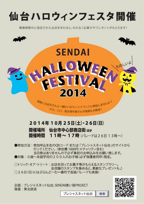 【拡散希望】仙台でハロウィンイベントやりまーす♡仮装パレードあり、お菓子がもらえるスタンプラリーありの、親子で楽しめるハロウィン!参加費は義援金になるチャリティーイベントです。10/25.26ぜひご参加ください♡ http://t.co/bNjoSuomqB