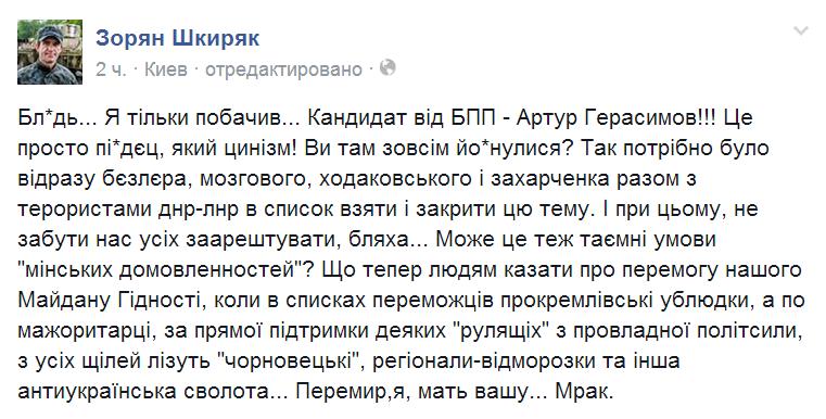 Люстрация в органах разведки Украины еще не начиналась, - советник президента - Цензор.НЕТ 3108