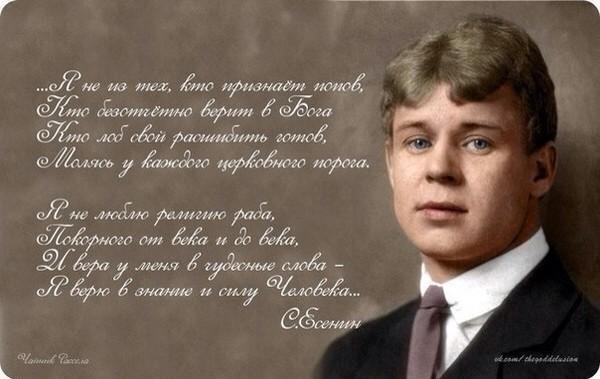 Сергей Есенин как умеет любить хулиган стих