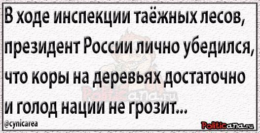 """У Путина пророчат Украине """"неизбежный всеобщий дефолт"""" - Цензор.НЕТ 3074"""