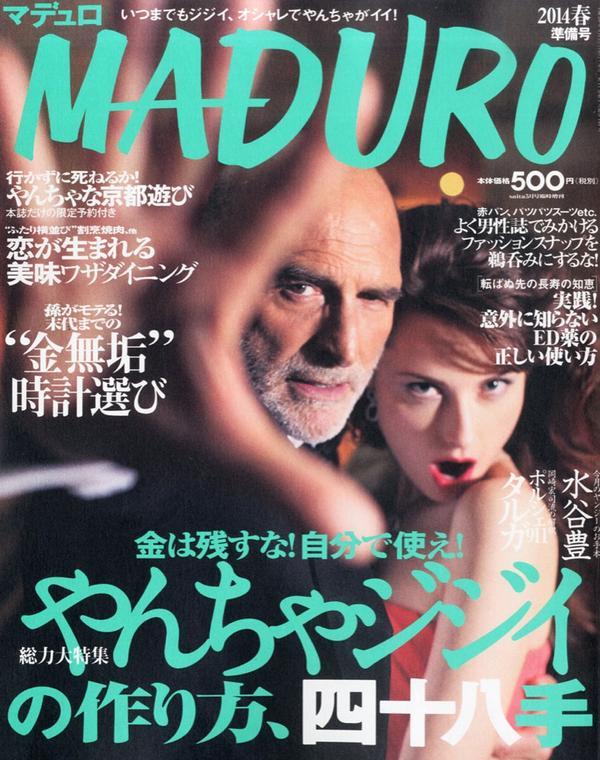 「金は残すな自分で使え!」がテーマのやんちゃジジイ向けファッション誌のコピーが死を感じさせておもしろい。「行かずに死ねるか!京都遊び」「死ぬまでにやっておきたいワクワクする100のこと」「乗らずに死ねるか!スポーツカー」とか最高〜! http://t.co/UsHYpt5QY4