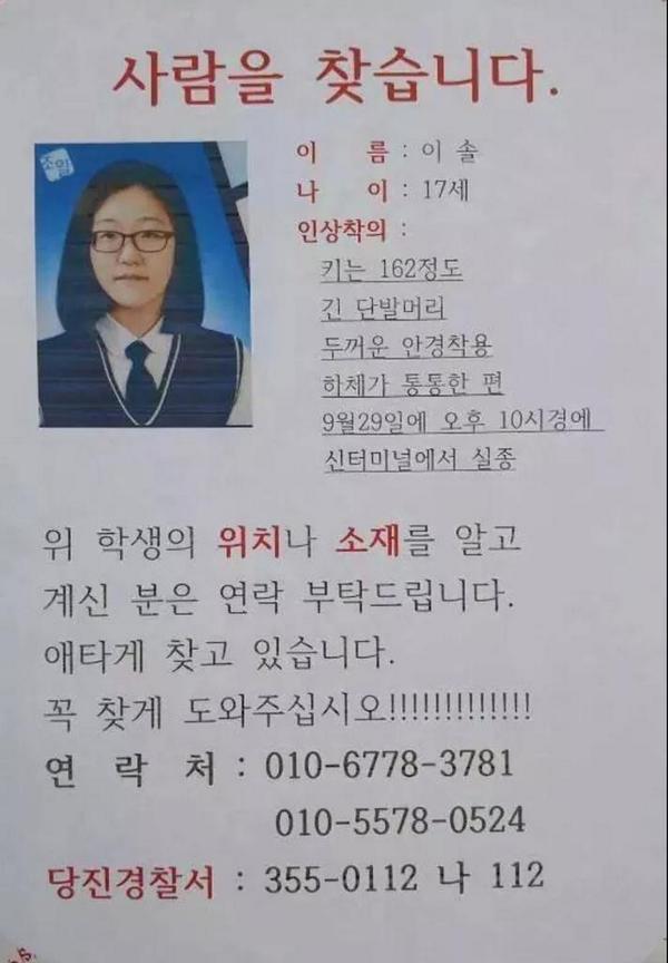 [무한 RT] 사람을 찾습니다. http://t.co/WeQIBAvHRu