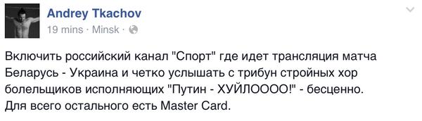 25 человек задержаны после футбольного матча в Борисове, - МВД Беларуси - Цензор.НЕТ 4847
