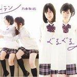 Image for the Tweet beginning: 【乃木坂46】 2012年2月22日発売 ぐるぐるカーテン Type-C 通常版