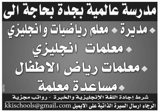 وظائف بنات السعوديه الاربعاء 21-12-1435-وظائف BziaNenCIAEoZtx.jpg: