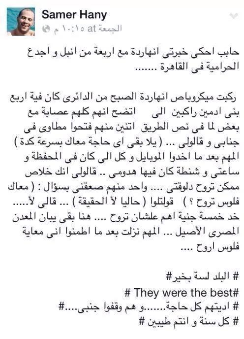 المصري حيفضل مصري !!لصوص لكن شرفاء Bzie5F3CYAAmaSg