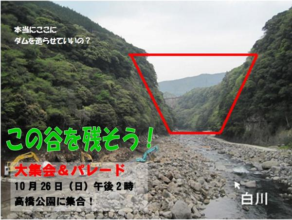 撤去 ダム 球磨 川