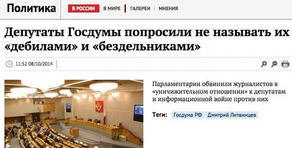"Жириновский требует ввести в Госдуме карантин из-за лихорадки ""Эбола"" - Цензор.НЕТ 2714"