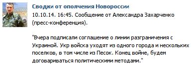 Порошенко проверил укрепления украинской армии под Донецком - Цензор.НЕТ 504