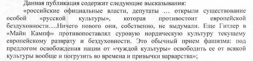 Финские экологи заявили об угрозах со стороны российских военных - Цензор.НЕТ 2759