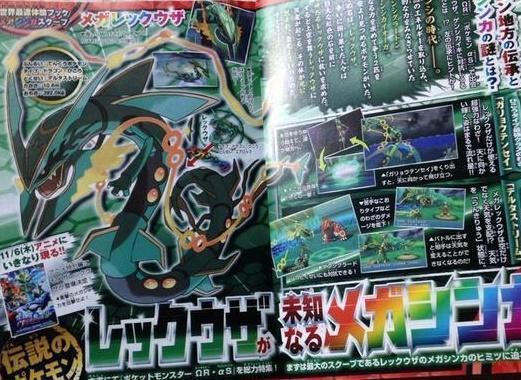 Pokemon Rubi Omega y Zafiro Alfa - Página 5 BznoSQkCIAADw3S
