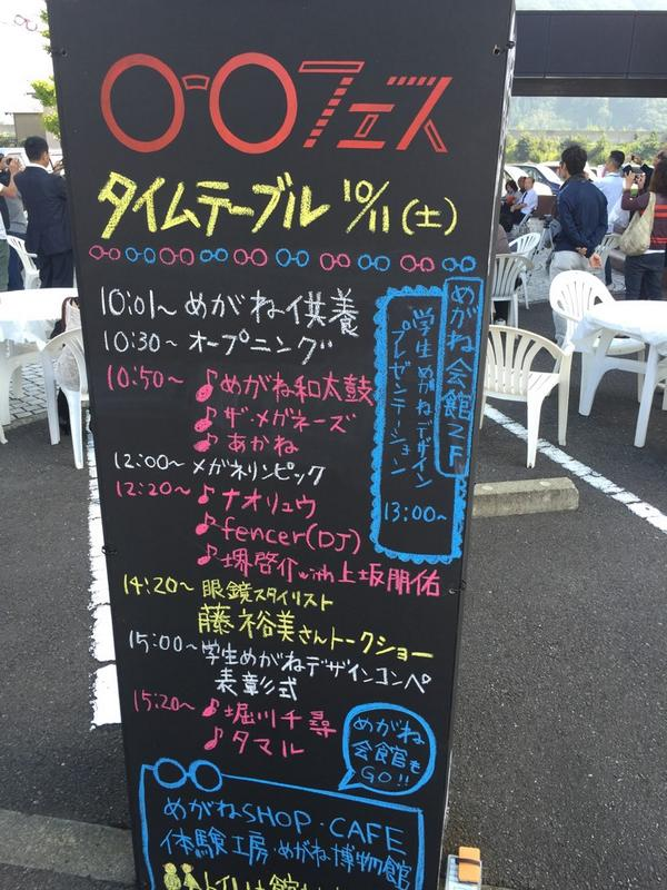 めがねフェス! http://t.co/0tXeVvv2vf