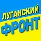 луганский фронт