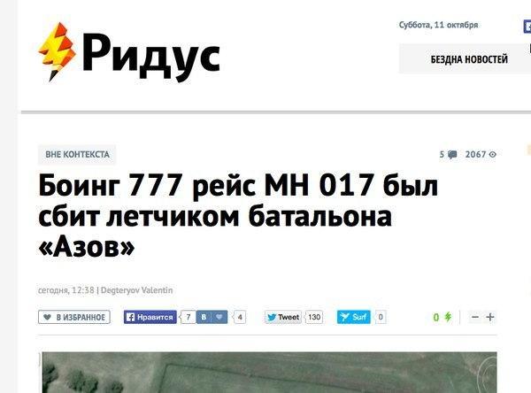 Финские экологи заявили об угрозах со стороны российских военных - Цензор.НЕТ 3274