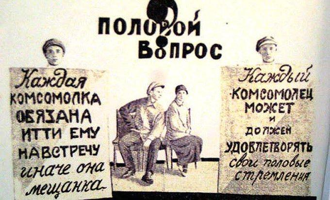 Национализация женщин в СССР