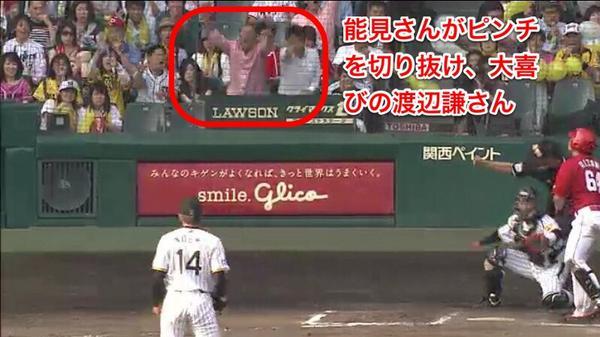 ノウミサンがピンチを脱し、大喜びする #渡辺謙 さん #hanshin #tigers #阪神タイガース #Skytraveler http://t.co/tWDK5H0EiX