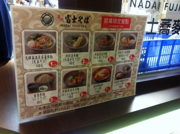 台湾の富士そばのメニュー。 http://t.co/nk91GvYOcC