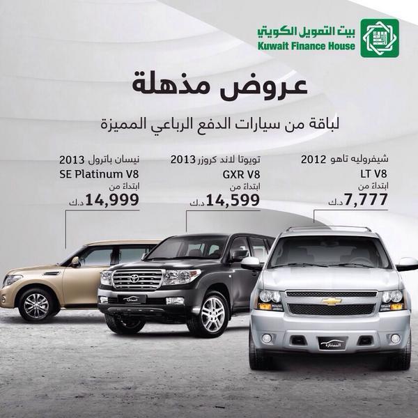 Kuwait Finance House Ar Twitter عروض مميزة على السيارات