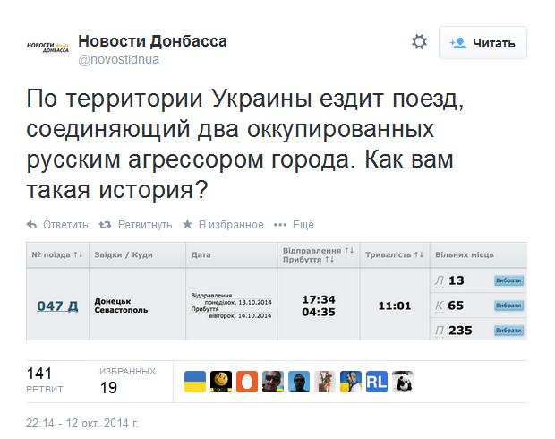 На Луганщине возобновили вещание двух украинских каналов - Цензор.НЕТ 3593