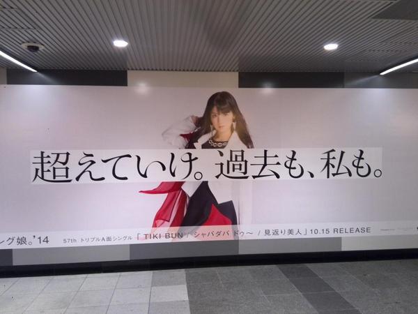 渋谷駅地下は全4ヶ所。 #morningmusume14 http://t.co/jnpvY06vJV