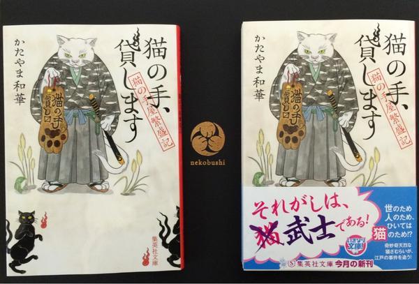 """ステキな装画ありがとうございます!10月17日発売です!""""@ishiguroayako: 装画を描かせていただきました→「猫の手、貸します」かたやま和華さん著。集英社文庫 http://t.co/AZoVUBwKXw"""""""