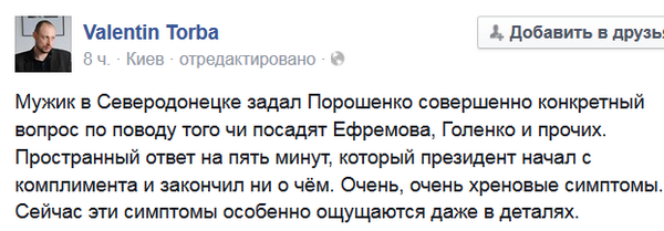 Парламент способен эффективно работать и принимать решения даже в последние дни своей работы, - Турчинов - Цензор.НЕТ 4911
