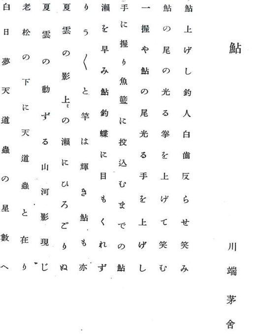 NHKラジオ「俳句の変革者たち」まとめ