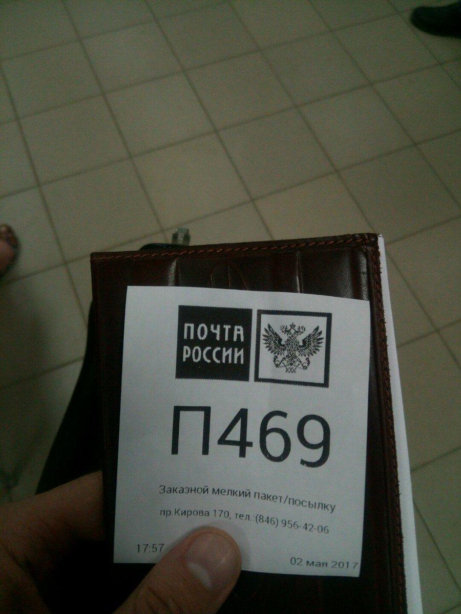Почта россии горячая линия бесплатная