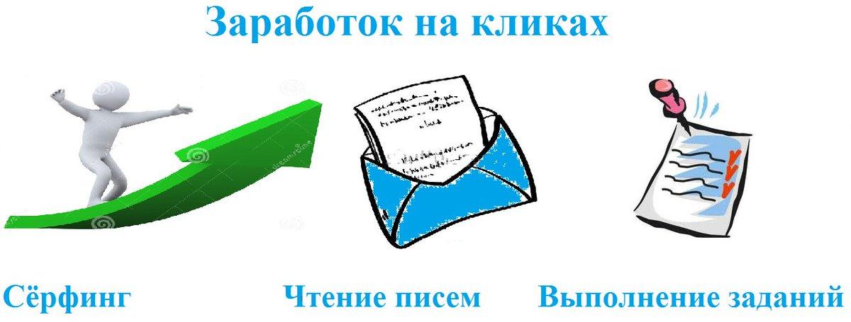 https://maybroker.ru/zarabotok-na-klikah/… Пожалуй, самым лёгким и популярным способом получения своих первых денег в сети является заработок на кликах