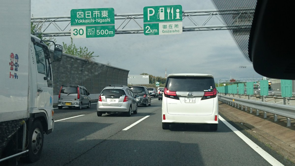tweet : 東名阪自動車道 四日市JCT付近で多重事故発生、激しい渋滞 ...
