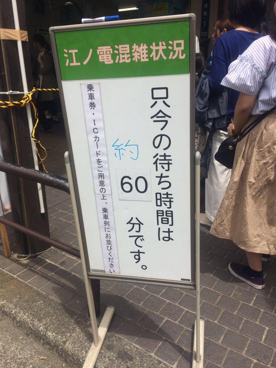 12時30分現在、江ノ電の待ち時間は約60分程です。 長谷寺、大仏までの歩くルートも紹介しています。 くわしくは、こちらへ↓ https://t.co/emmQEG556G https://t.co/gAQqCrKiwB