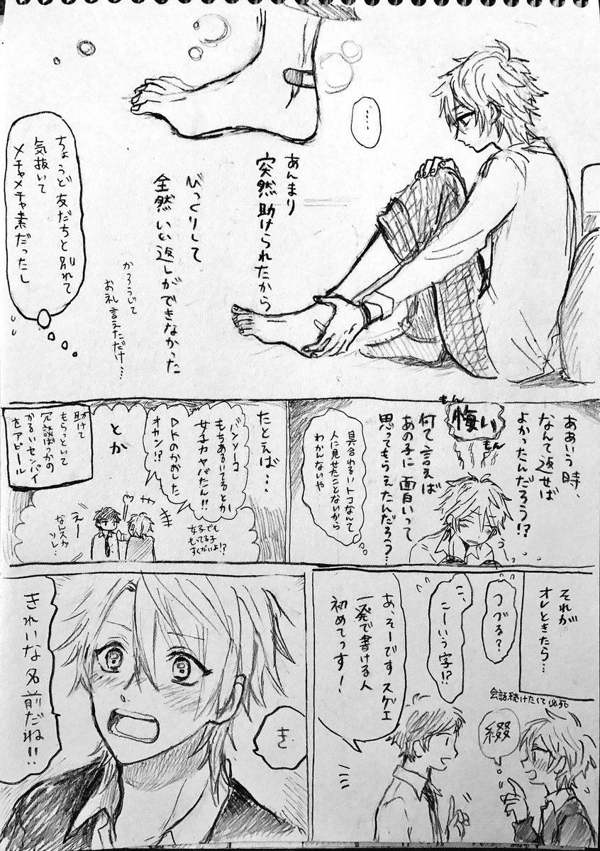 【A3】ファーストコンタクト綴一 (合宿ストーリーネタ)