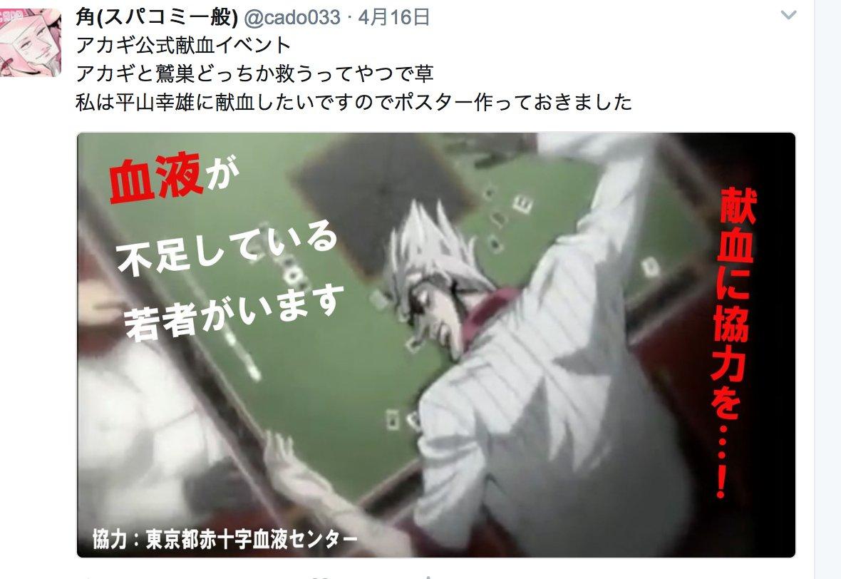 日本赤十字社と『アカギ』がコラボイベントを開催「アカギと鷲巣
