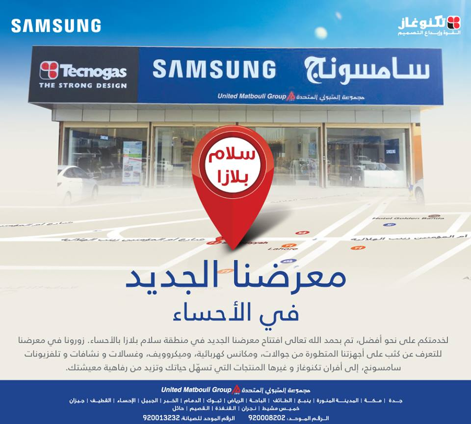 Umg Samsung On Twitter تفضلوا بزيارة معرضنا الجديد في الأحساء لخدمتكم على نحو أفضل متبولي سامسونج تيكنوغاز Https T Co Ysulnrnycb