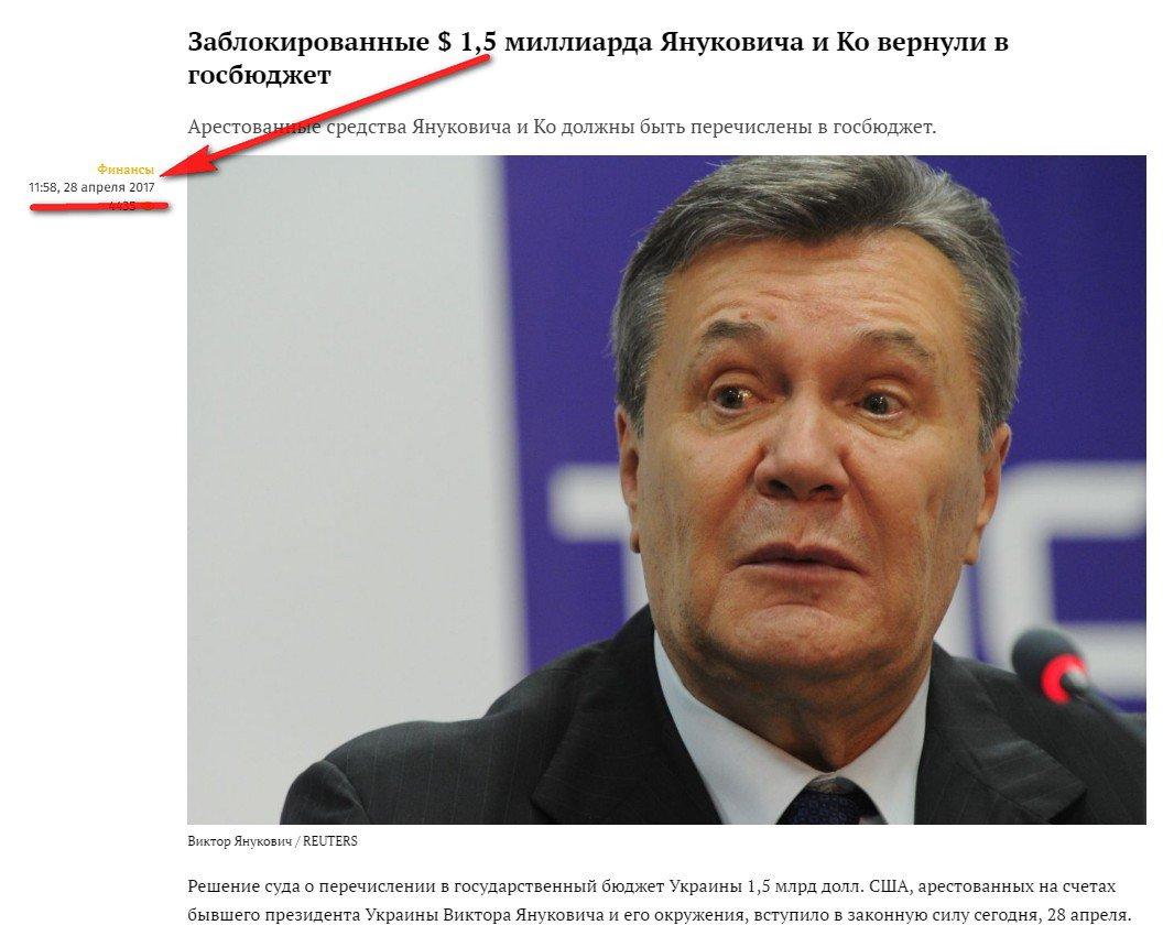 Интерпол прекратил розыск экс-министра Ставицкого, - адвокат - Цензор.НЕТ 6718