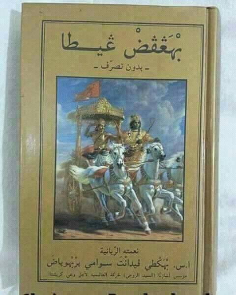 Debashish Sarkar On Twitter Saudi Arabia Release Bhagvad Gita In Arabic But Sickulibbiecommies Here In India Tell Us It S A Step Backwards Bharatketukde Is Progress Https T Co Dkf7uahggw